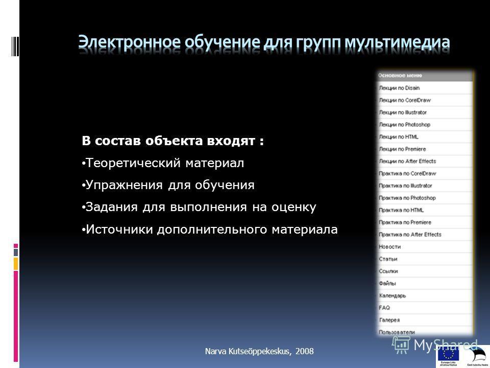 В состав объекта входят : Теоретический материал Упражнения для обучения Задания для выполнения на оценку Источники дополнительного материала Narva Kutseõppekeskus, 2008