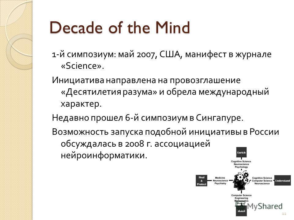 Decade of the Mind 1-й симпозиум : май 2007, США, манифест в журнале « Science ». Инициатива направлена на провозглашение « Десятилетия разума » и обрела международный характер. Недавно прошел 6- й симпозиум в Сингапуре. Возможность запуска подобной