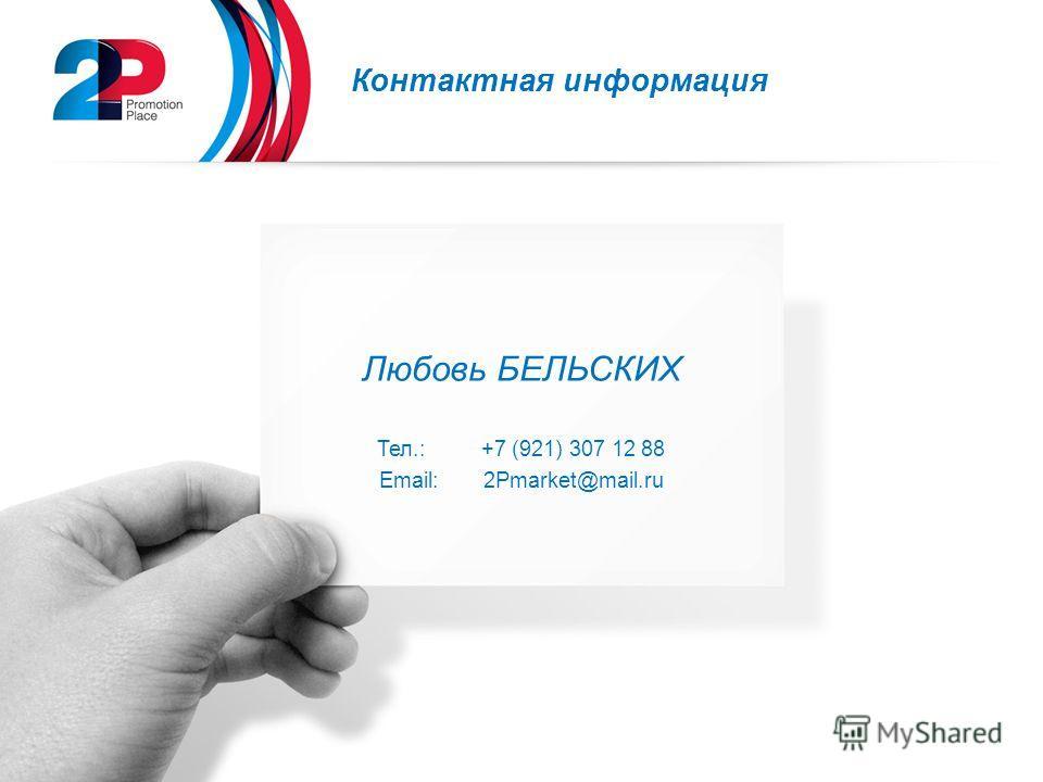 Контактная информация Любовь БЕЛЬСКИХ Тел.:+7 (921) 307 12 88 Email:2Pmarket@mail.ru