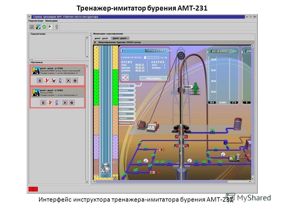 Тренажер-имитатор бурения АМТ-231 Интерфейс инструктора тренажера-имитатора бурения АМТ-231