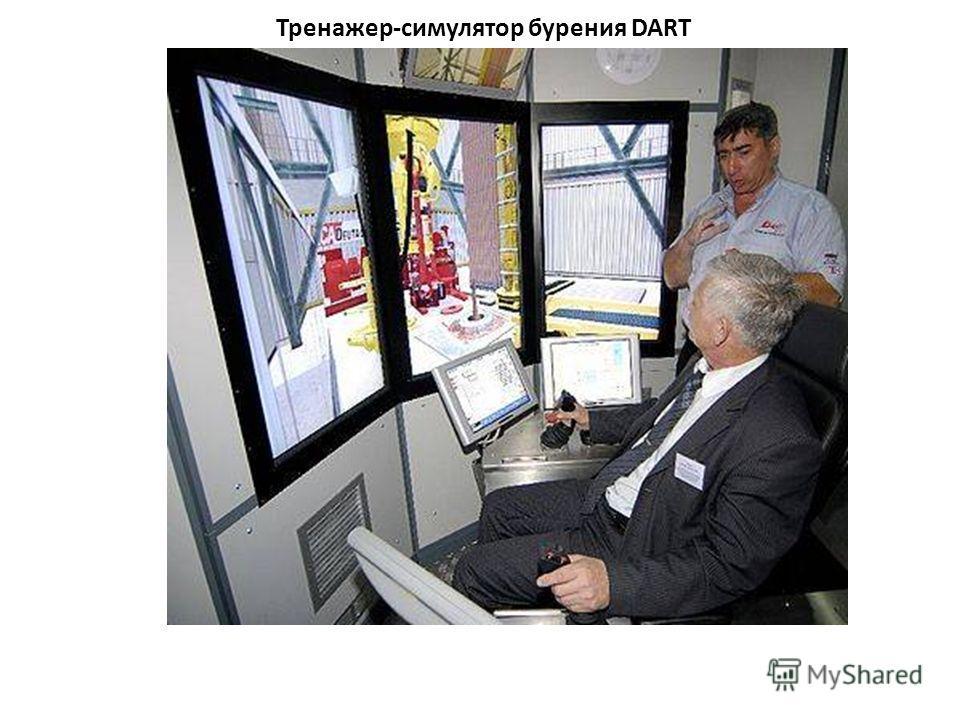 Тренажер-симулятор бурения DART