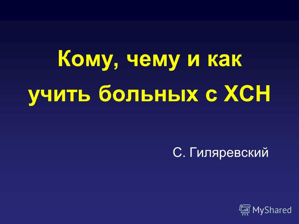 Кому, чему и как учить больных с ХСН С. Гиляревский