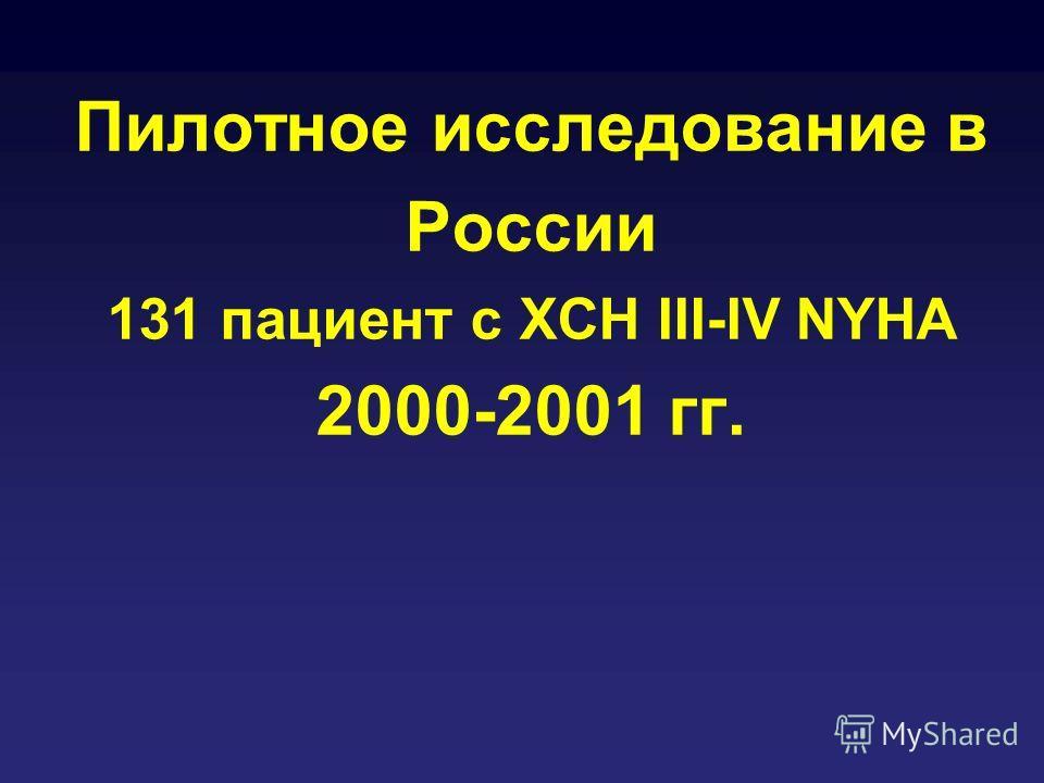 Пилотное исследование в России 131 пациент с ХСН III-IV NYHA 2000-2001 гг.