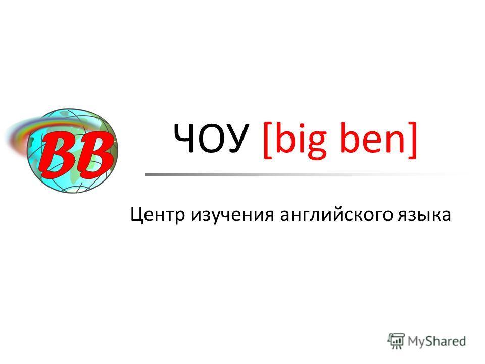 ЧОУ [big ben] Центр изучения английского языка