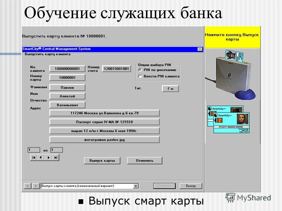 Обучение служащих банка Выпуск смарт карты