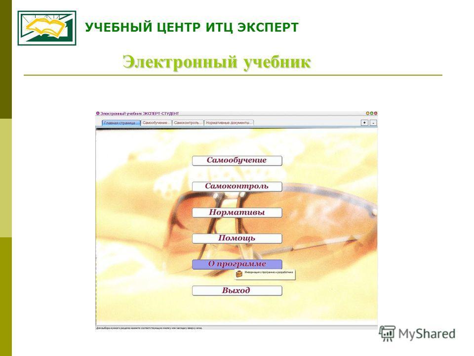 УЧЕБНЫЙ ЦЕНТР ИТЦ ЭКСПЕРТ Электронный учебник