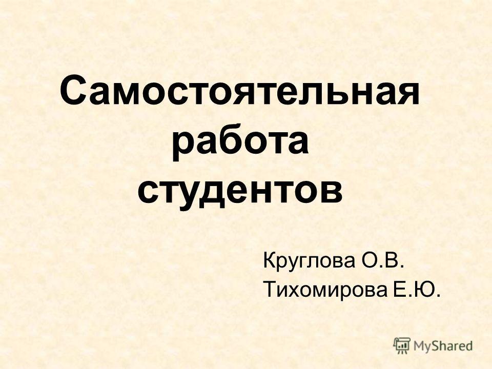 Самостоятельная работа студентов Круглова О.В. Тихомирова Е.Ю.