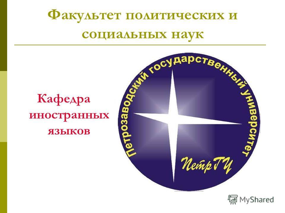 Факультет политических и социальных наук Кафедра иностранных языков