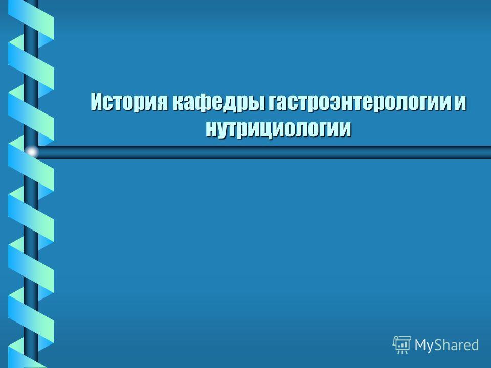 История кафедры гастроэнтерологии и нутрициологии