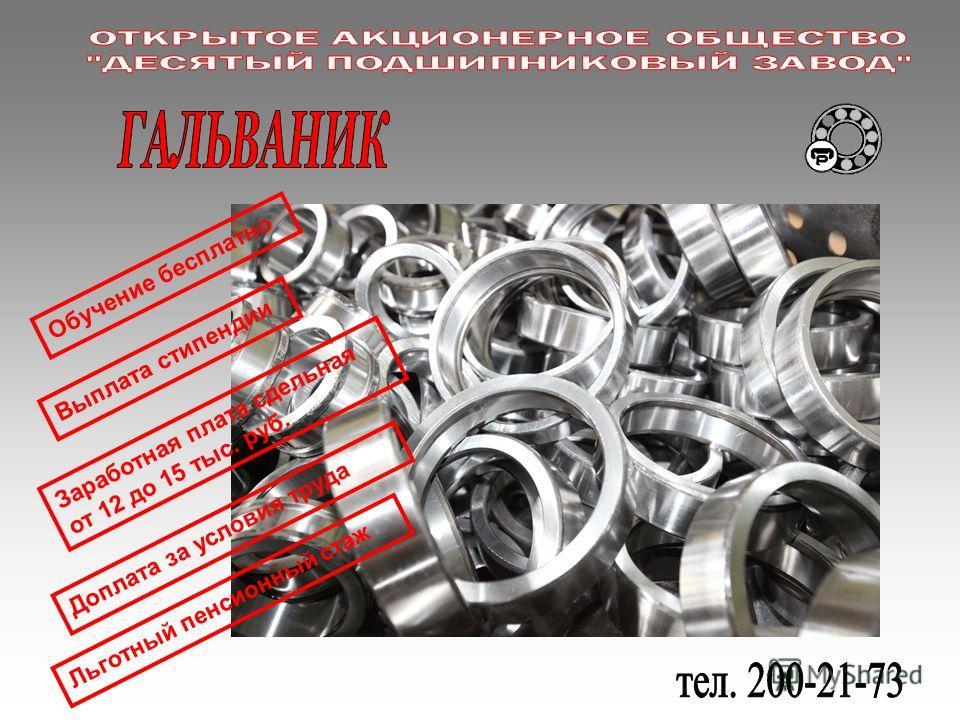 Обучение бесплатно Выплата стипендии Заработная плата сдельная от 12 до 15 тыс. руб. Доплата за условия труда Льготный пенсионный стаж
