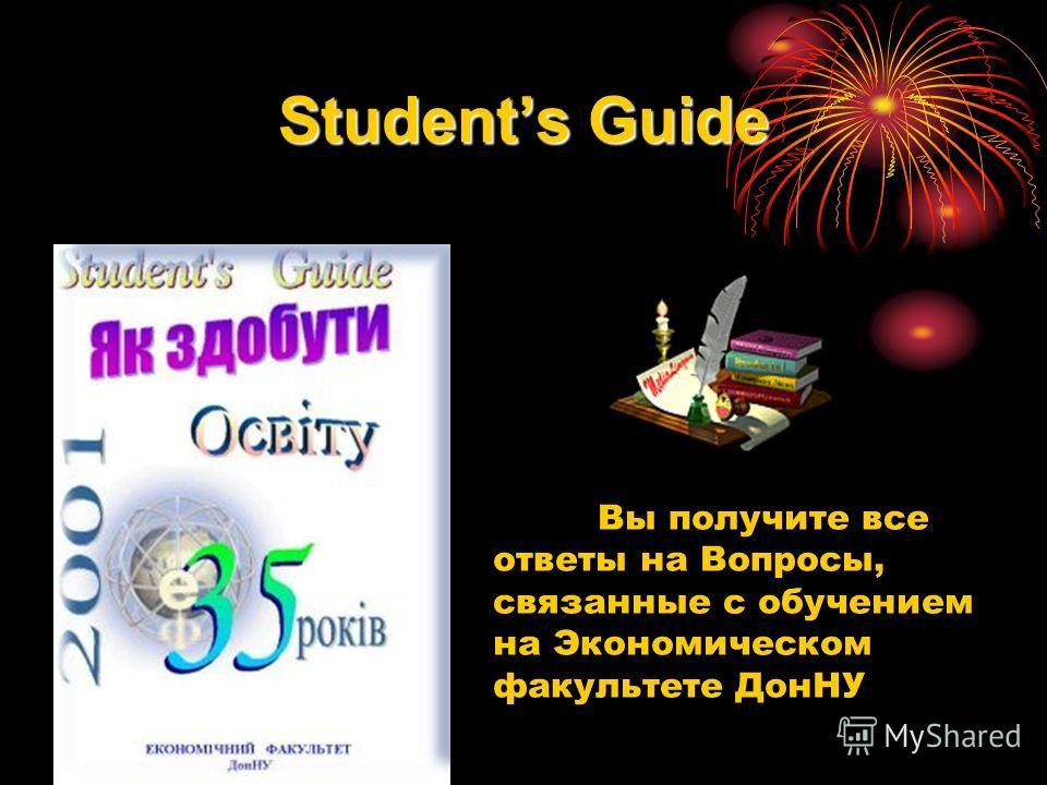 Students Guide Вы получите все ответы на Вопросы, связанные с обучением на Экономическом факультете ДонНУ