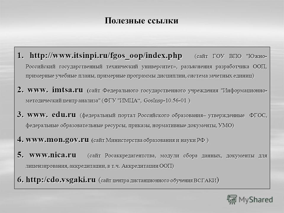 Полезные ссылки 1. http://www.itsinpi.ru/fgos_oop/index.php (сайт ГОУ ВПО