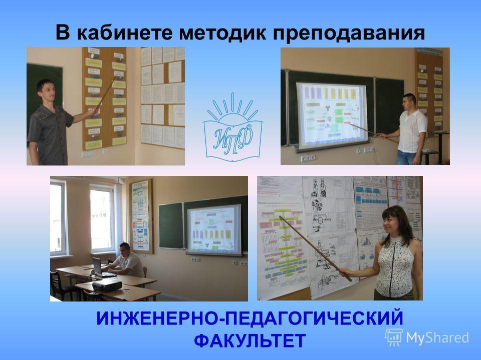 В кабинете методик преподавания ИНЖЕНЕРНО-ПЕДАГОГИЧЕСКИЙ ФАКУЛЬТЕТ