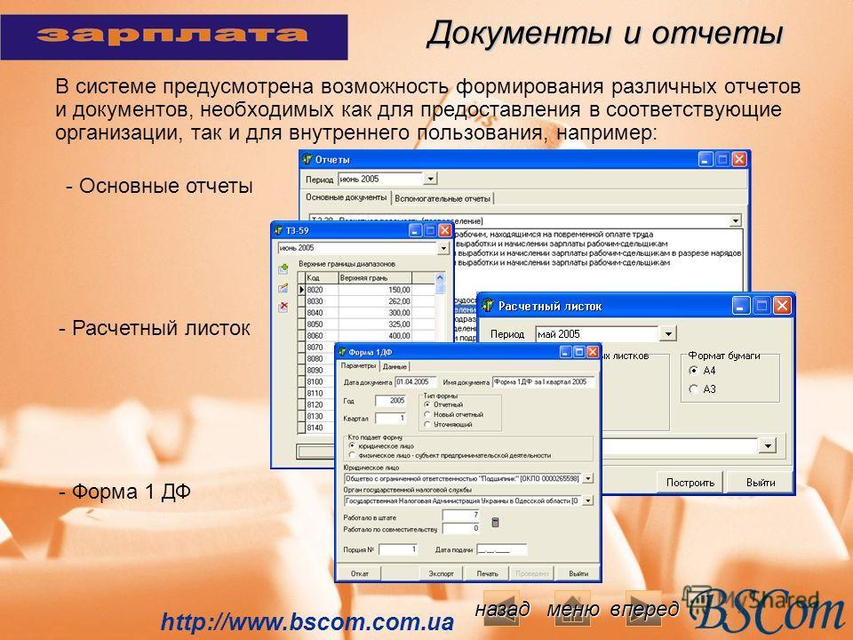 Документы и отчеты Документы и отчеты В системе предусмотрена возможность формирования различных отчетов и документов, необходимых как для предоставления в соответствующие организации, так и для внутреннего пользования, например: http://www.bscom.com