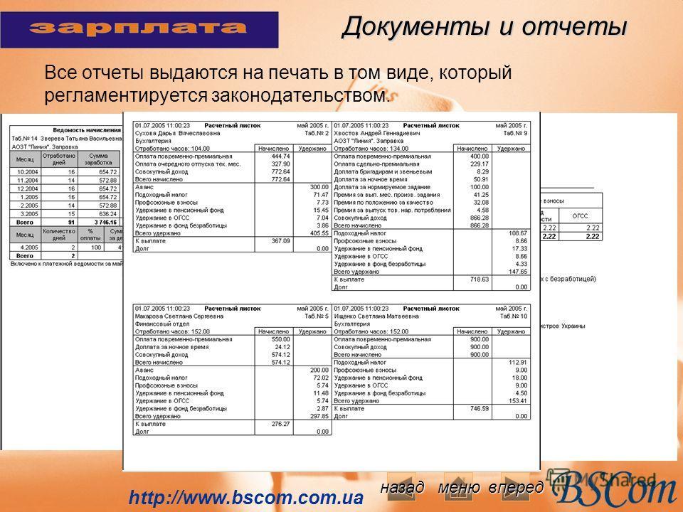 Документы и отчеты Документы и отчеты Все отчеты выдаются на печать в том виде, который регламентируется законодательством. http://www.bscom.com.ua вперед меню назад