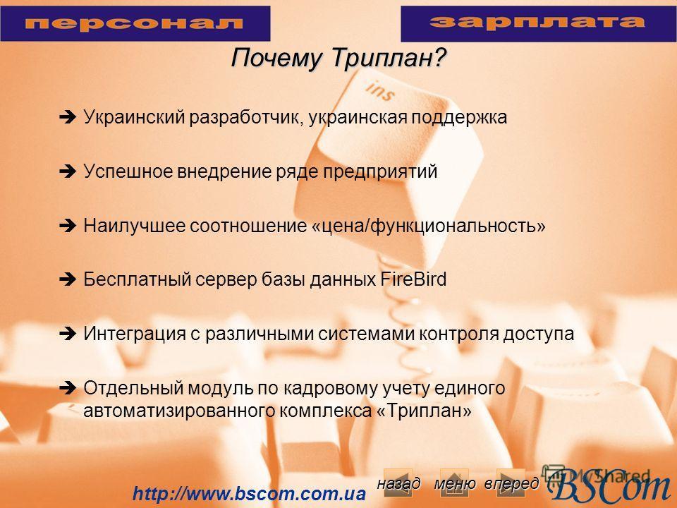 Почему Триплан? Украинский разработчик, украинская поддержка Успешное внедрение ряде предприятий Наилучшее соотношение «цена/функциональность» Бесплатный сервер базы данных FireBird Интеграция с различными системами контроля доступа Отдельный модуль