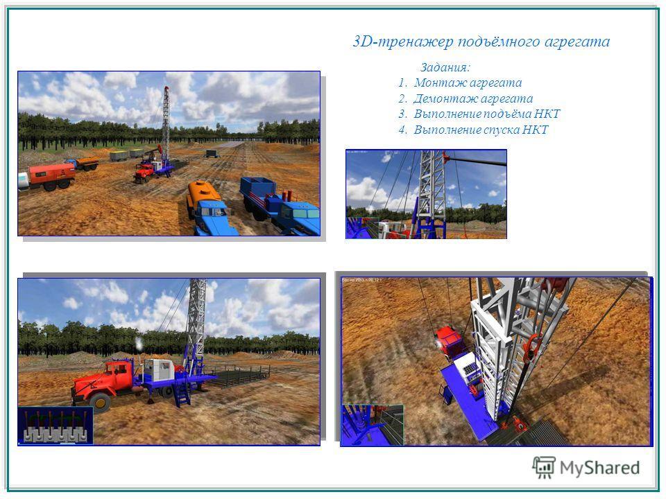 3D-тренажер подъёмного агрегата Задания: 1. Монтаж агрегата 2. Демонтаж агрегата 3. Выполнение подъёма НКТ 4. Выполнение спуска НКТ