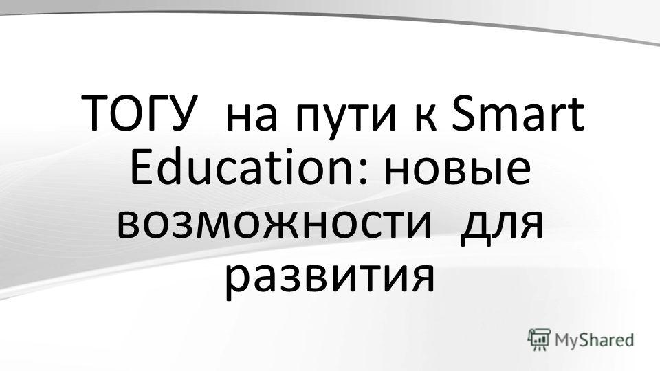 ТОГУ на пути к Smart Education: новые возможности для развития