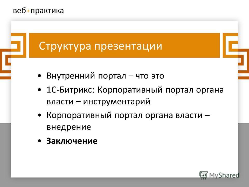 Структура презентации Внутренний портал – что это 1С-Битрикс: Корпоративный портал органа власти – инструментарий Корпоративный портал органа власти – внедрение Заключение