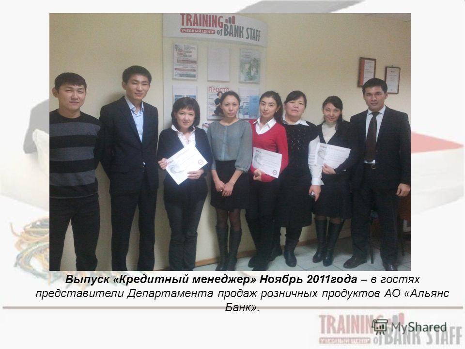 Выпуск «Кредитный менеджер» Ноябрь 2011года – в гостях представители Департамента продаж розничных продуктов АО «Альянс Банк».