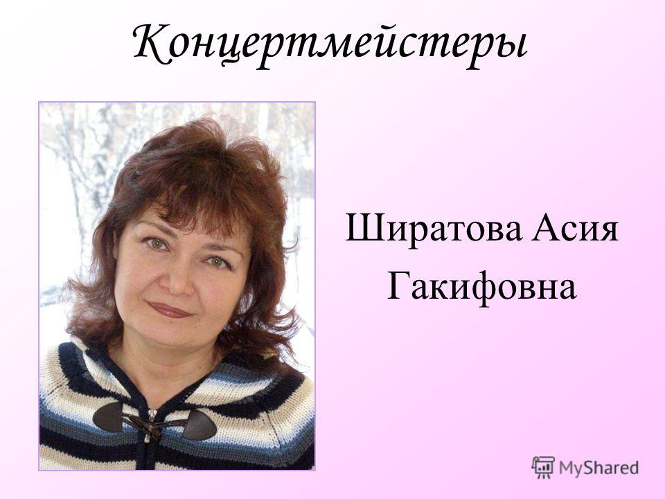 Концертмейстеры Ширатова Асия Гакифовна