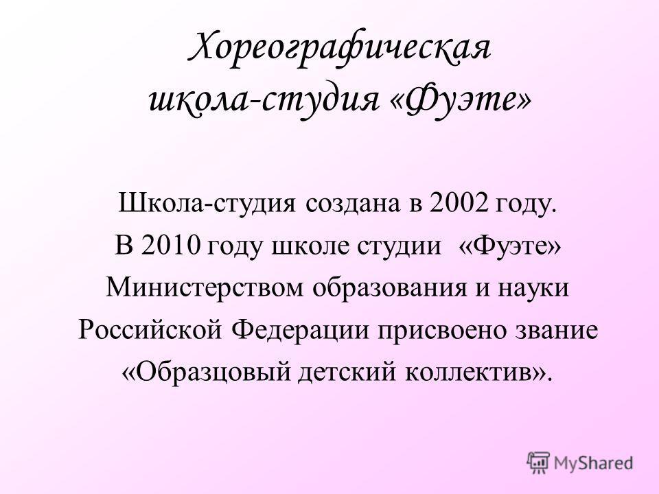 Хореографическая школа-студия «Фуэте» Школа-студия создана в 2002 году. В 2010 году школе студии «Фуэте» Министерством образования и науки Российской Федерации присвоено звание «Образцовый детский коллектив».