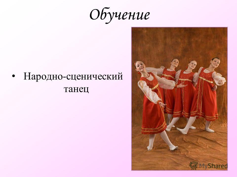 Обучение Народно-сценический танец