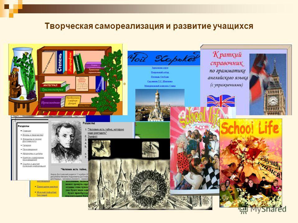 Творческая самореализация и развитие учащихся