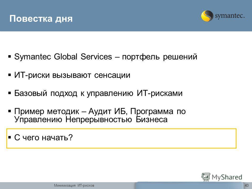 Минимизация ИТ-рисков43 Повестка дня Symantec Global Services – портфель решений ИТ-риски вызывают сенсации Базовый подход к управлению ИТ-рисками Пример методик – Аудит ИБ, Программа по Управлению Непрерывностью Бизнеса С чего начать?