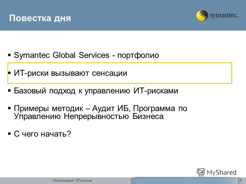 Минимизация ИТ-рисков7 Повестка дня Symantec Global Services - портфолио ИТ-риски вызывают сенсации Базовый подход к управлению ИТ-рисками Примеры методик – Аудит ИБ, Программа по Управлению Непрерывностью Бизнеса С чего начать?