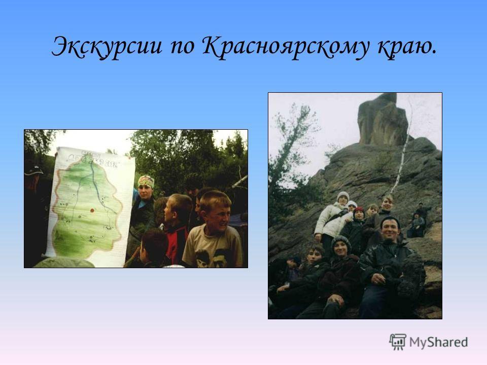Экскурсии по Красноярскому краю.