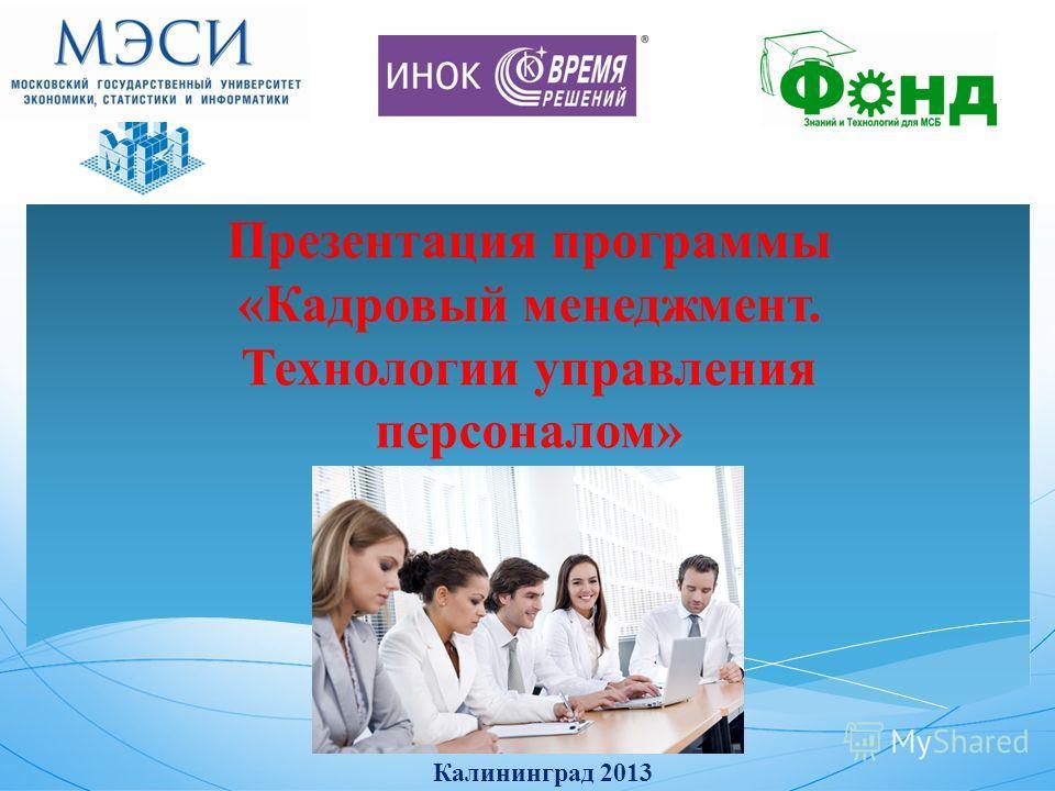 Презентация программы «Кадровый менеджмент. Технологии управления персоналом» Калининград 2013