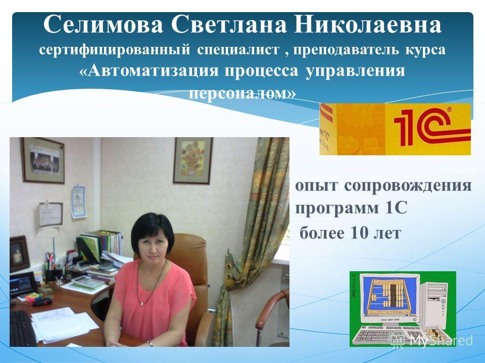 Селимова Светлана Николаевна сертифицированный специалист, преподаватель курса « Автоматизация процесса управления персоналом» опыт сопровождения программ 1С более 10 лет 26