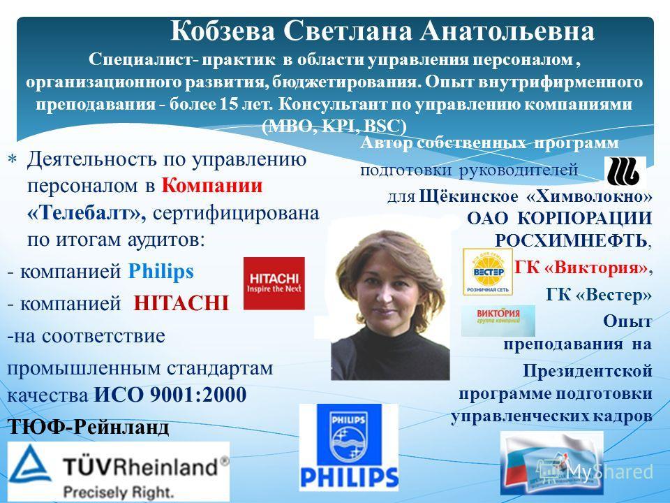 Кобзева Светлана Анатольевна Специалист- практик в области управления персоналом, организационного развития, бюджетирования. Опыт внутрифирменного преподавания - более 15 лет. Консультант по управлению компаниями (MBO, KPI, BSC) Деятельность по управ