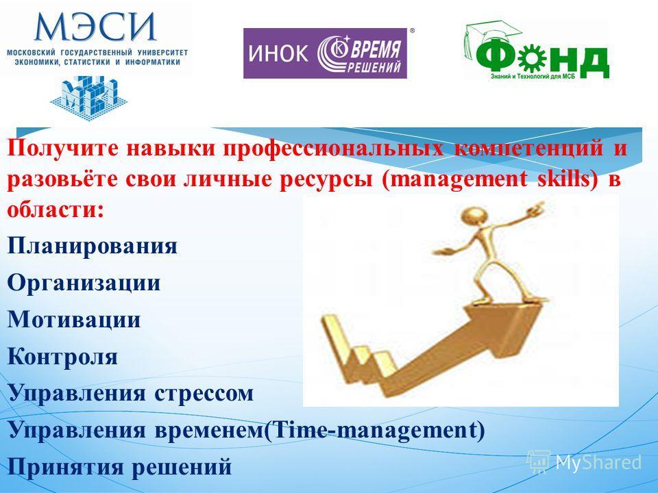 Получите навыки профессиональных компетенций и разовьёте свои личные ресурсы (management skills) в области: Планирования Организации Мотивации Контроля Управления стрессом Управления временем(Time-management) Принятия решений