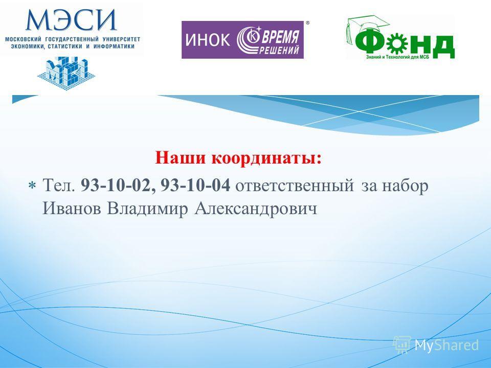 Наши координаты: Тел. 93-10-02, 93-10-04 ответственный за набор Иванов Владимир Александрович