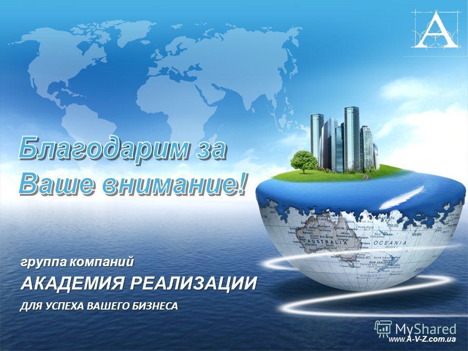 группа компаний АКАДЕМИЯ РЕАЛИЗАЦИИ ДЛЯ УСПЕХА ВАШЕГО БИЗНЕСА www.A-V-Z.com.ua