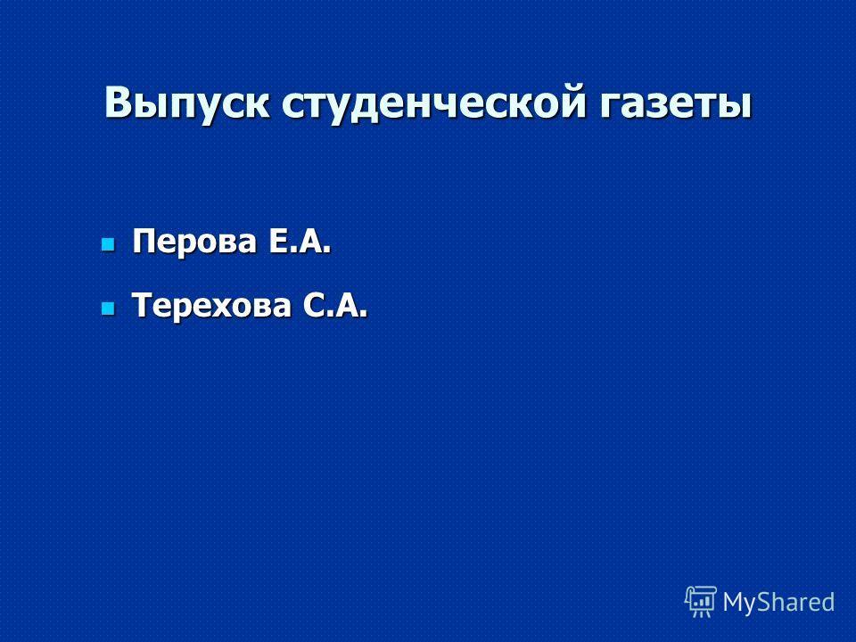 Выпуск студенческой газеты Перова Е.А. Перова Е.А. Терехова С.А. Терехова С.А.