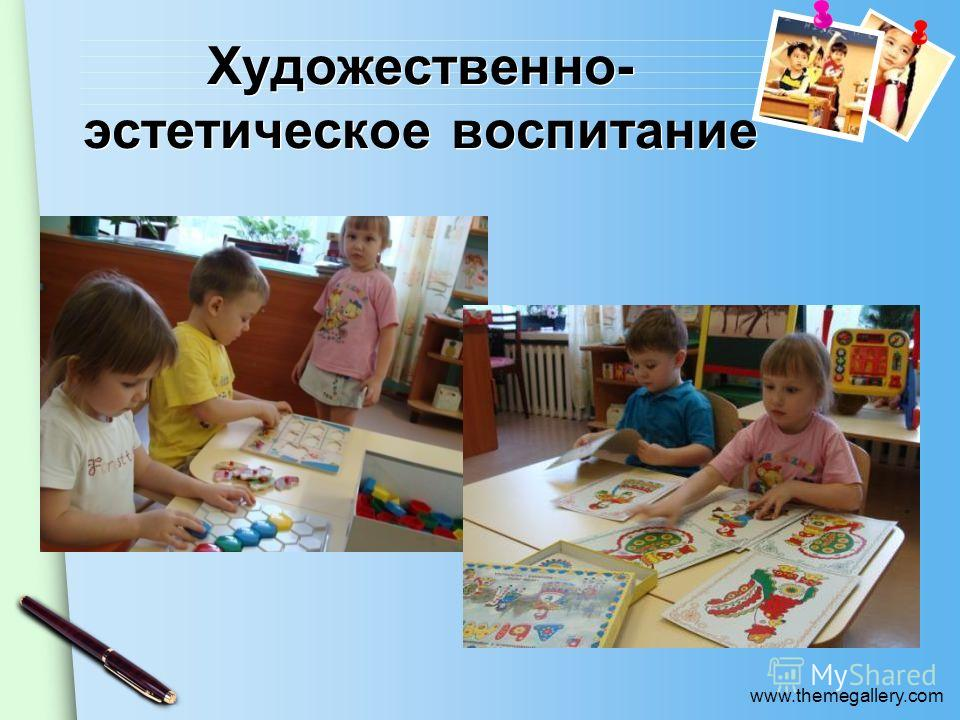 www.themegallery.com Художественно- эстетическое воспитание