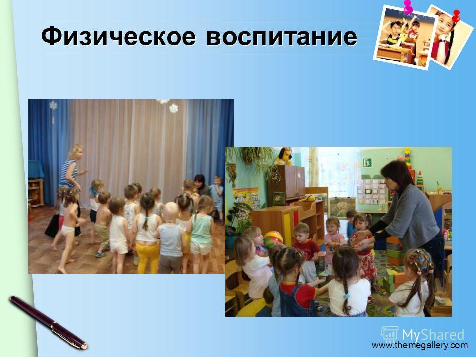 www.themegallery.com Физическое воспитание