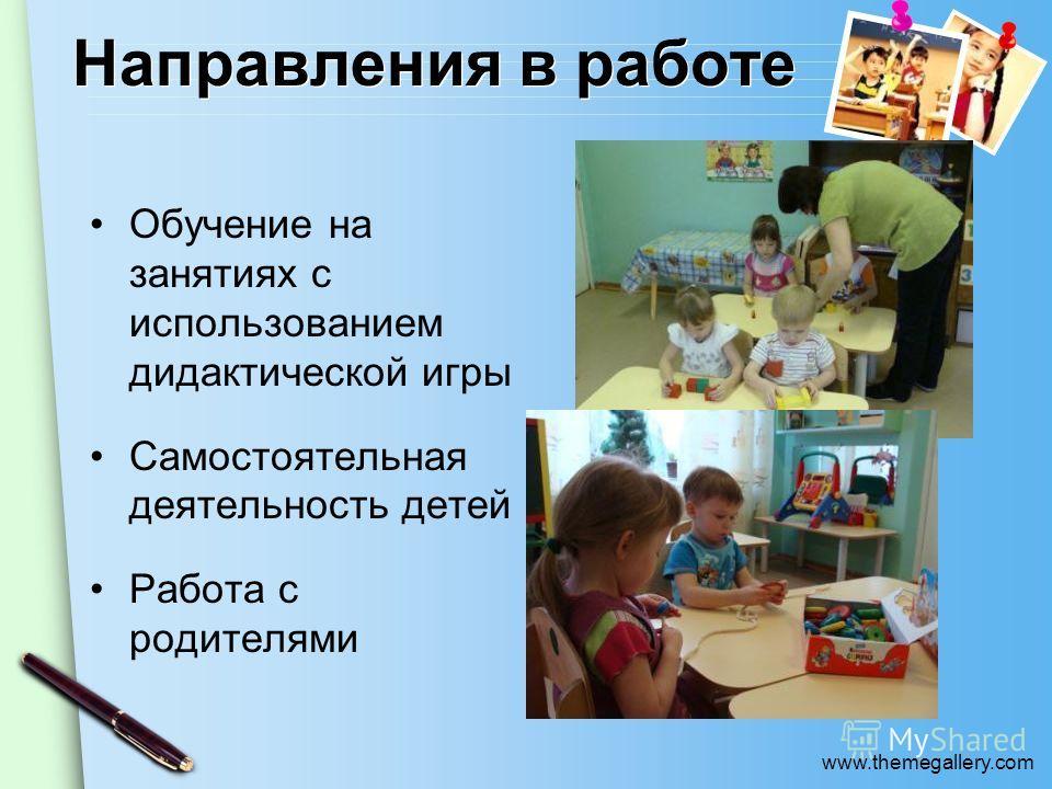 www.themegallery.com Направления в работе Обучение на занятиях с использованием дидактической игры Самостоятельная деятельность детей Работа с родителями