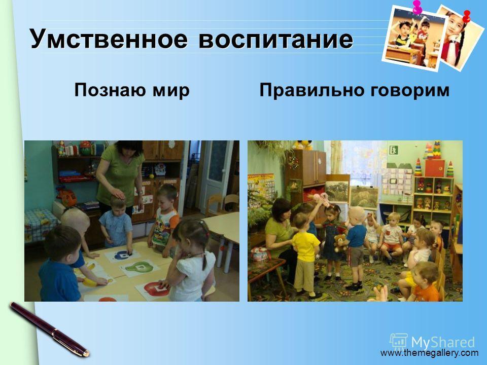 www.themegallery.com Умственное воспитание Познаю мирПравильно говорим