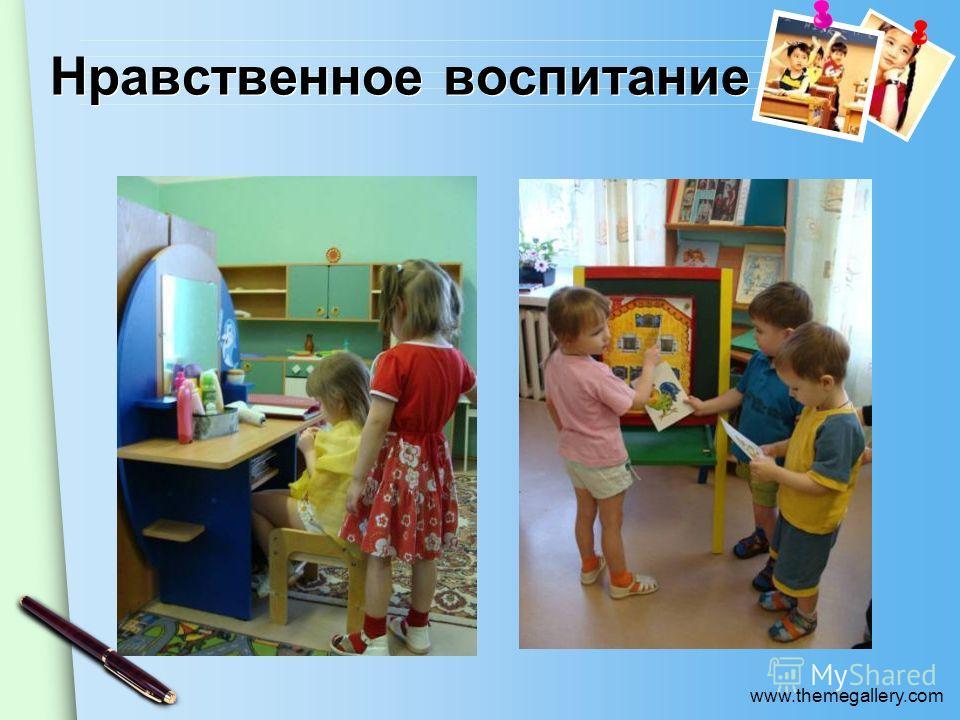 www.themegallery.com Нравственное воспитание