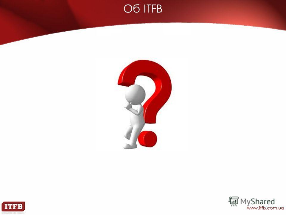 Об ITFB
