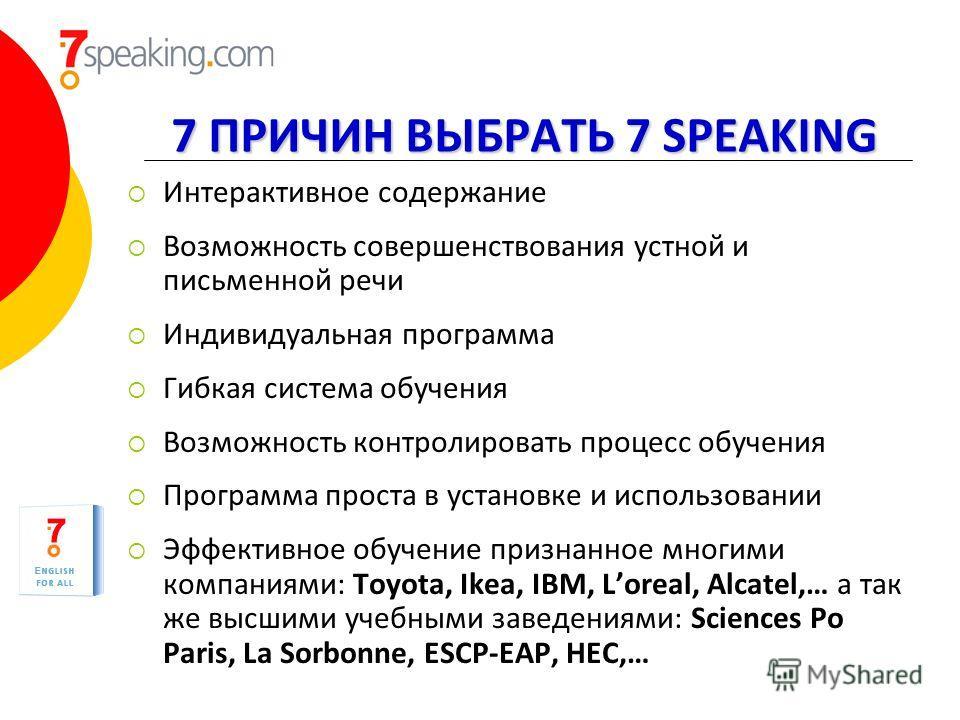 7 ПРИЧИН ВЫБРАТЬ 7 SPEAKING Интерактивное содержание Возможность совершенствования устной и письменной речи Индивидуальная программа Гибкая система обучения Возможность контролировать процесс обучения Программа проста в установке и использовании Эффе