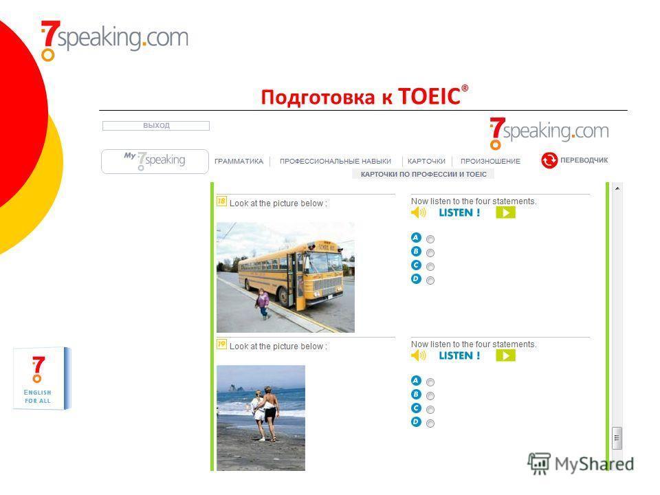 Подготовка к TOEIC ®