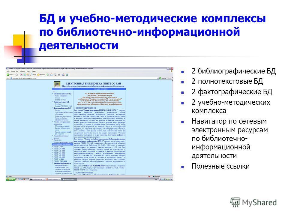 БД и учебно-методические комплексы по библиотечно-информационной деятельности 2 библиографические БД 2 полнотекстовые БД 2 фактографические БД 2 учебно-методических комплекса Навигатор по сетевым электронным ресурсам по библиотечно- информационной де