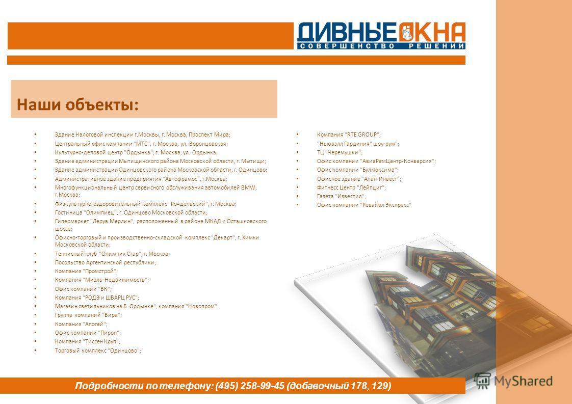Наши объекты: Компания