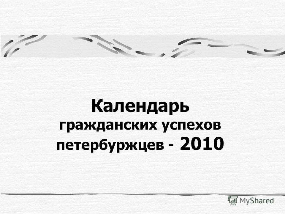 Календарь гражданских успехов петербуржцев - 2010