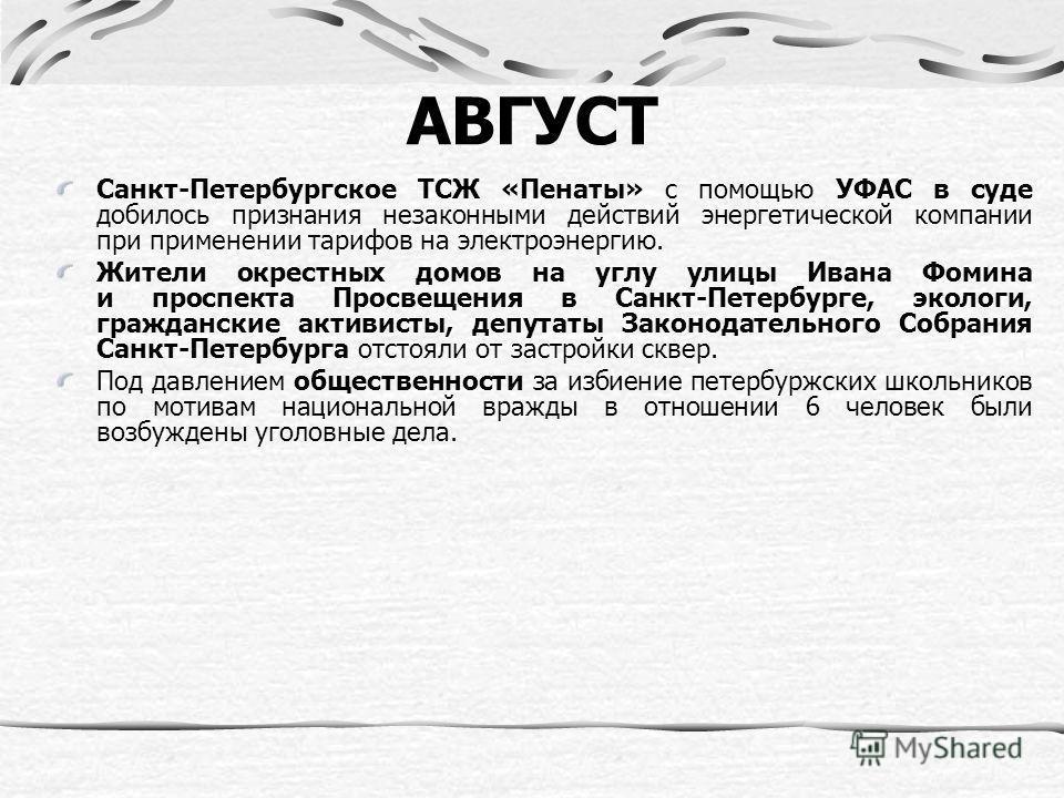АВГУСТ Санкт-Петербургское ТСЖ «Пенаты» с помощью УФАС в суде добилось признания незаконными действий энергетической компании при применении тарифов на электроэнергию. Жители окрестных домов на углу улицы Ивана Фомина и проспекта Просвещения в Санкт-